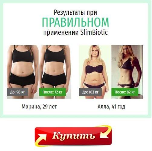 лида для похудения отзывы реальных лжи